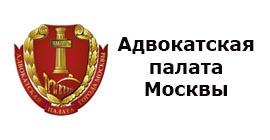 адвокатская палата Москвы